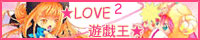 ☆LOVE2遊戯王☆